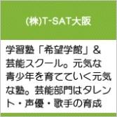 希望学館 株式会社T-SAT大阪