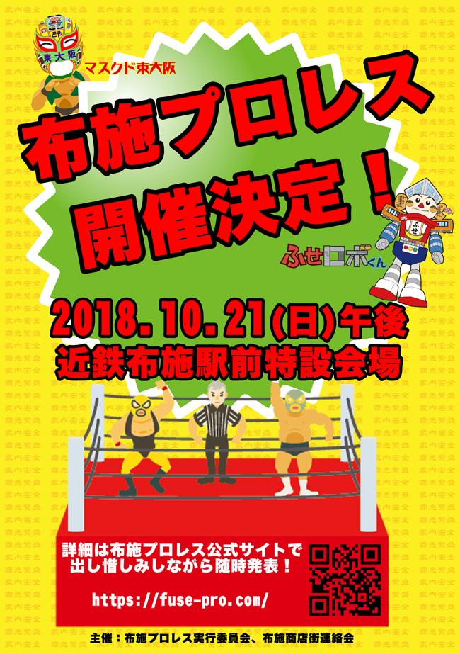 野崎プロレスの会場で配布させてもらった開催決定のチラシ