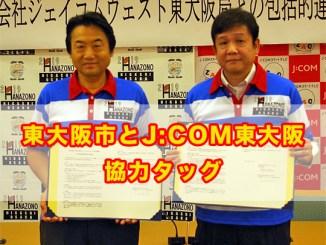 東大阪市とJ:COM東大阪局との包括的連携に関する協定の締結式