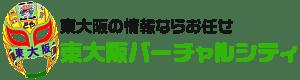東大阪バーチャルシティ