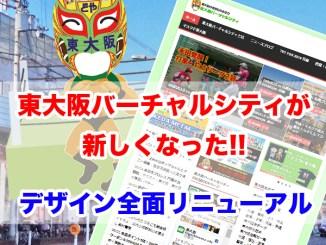 東大阪バーチャルシティ リニューアル!