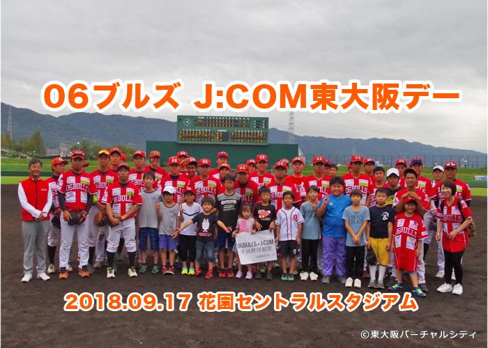 J:COMデー 06BULLS vs 和歌山FB 20180917 -花園