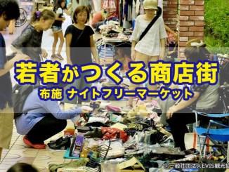 若者がつくる商店街 ~布施ナイトフリーマーケット