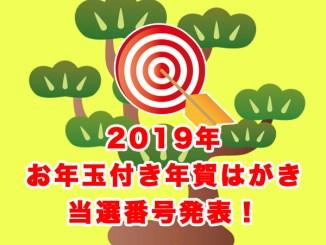 2019年お年玉付き年賀はがき当選番号発表!