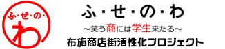 布施商店街活性化プロジェクト「ふ・せ・の・わ 〜笑う商には学生来たる〜」オフィシャルウェブサイト