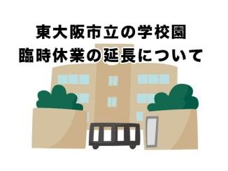 東大阪市立の学校園臨時休業の延長について