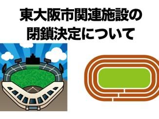 東大阪市関連施設の閉鎖決定について