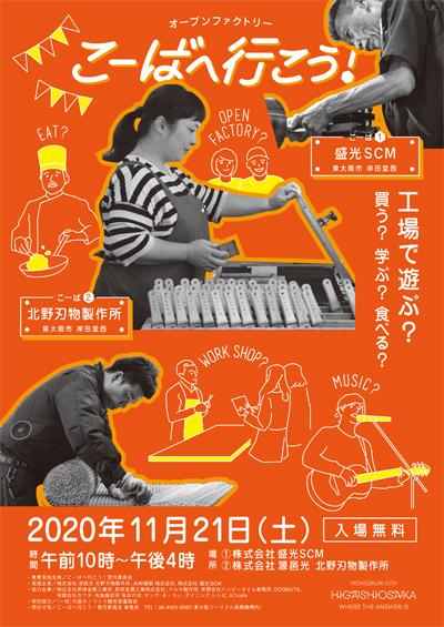 11/21 オープンファクトリーこーばへ行こう! 開催