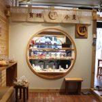 円麦~ムーンベーカリー~さんの店内写真