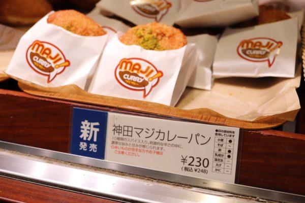 リトルマーメイドさんの神田マジカレーパン