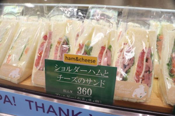 シロクマベーカリーさんのショルダーハムとチーズのサンド