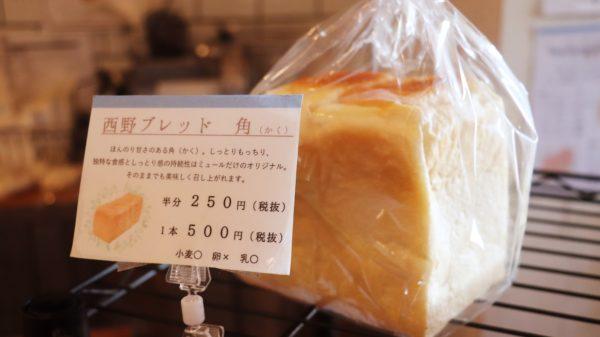 boulangerie Mure.さんの西野食パン