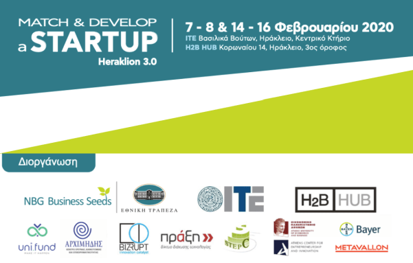 Match and Develop a Start-Up Heraklion 3.0