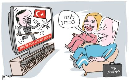 erdogan netanyahu cartoon