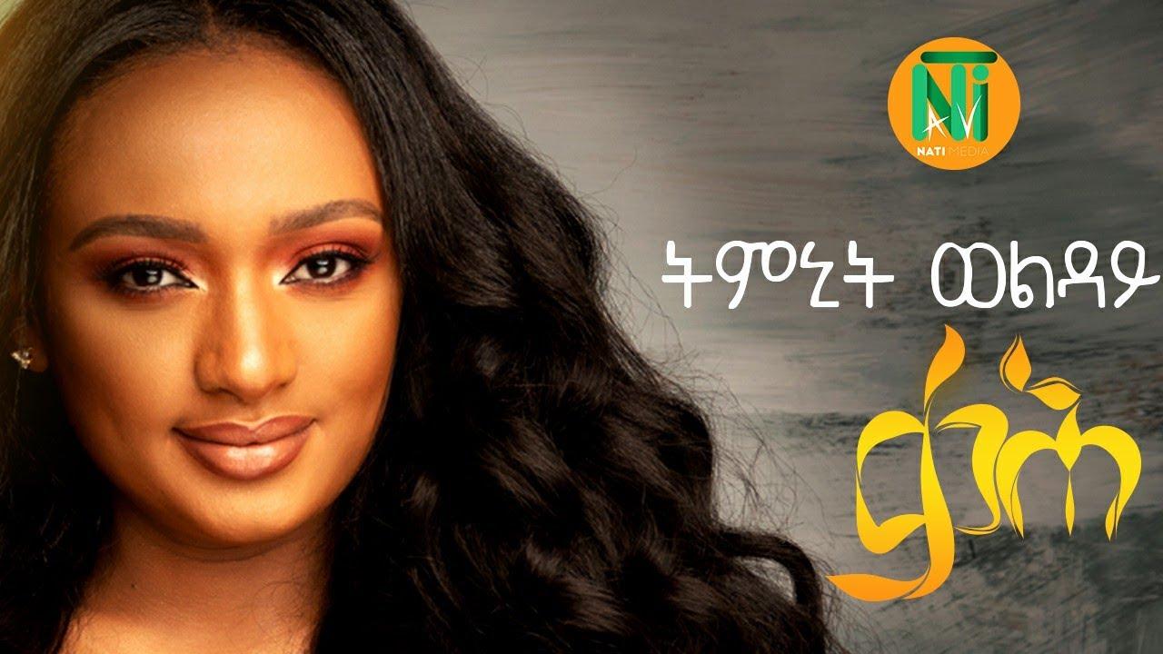 Timnit Welday Qah Á‰ƒáˆ• Ethiopian Tigrigna Music 2020 Official Video Ht