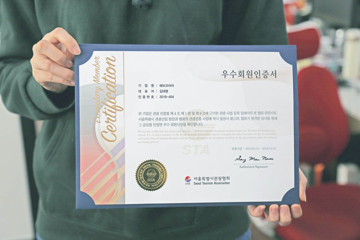 HaB Korea recognized as an exemplary member by the Seoul