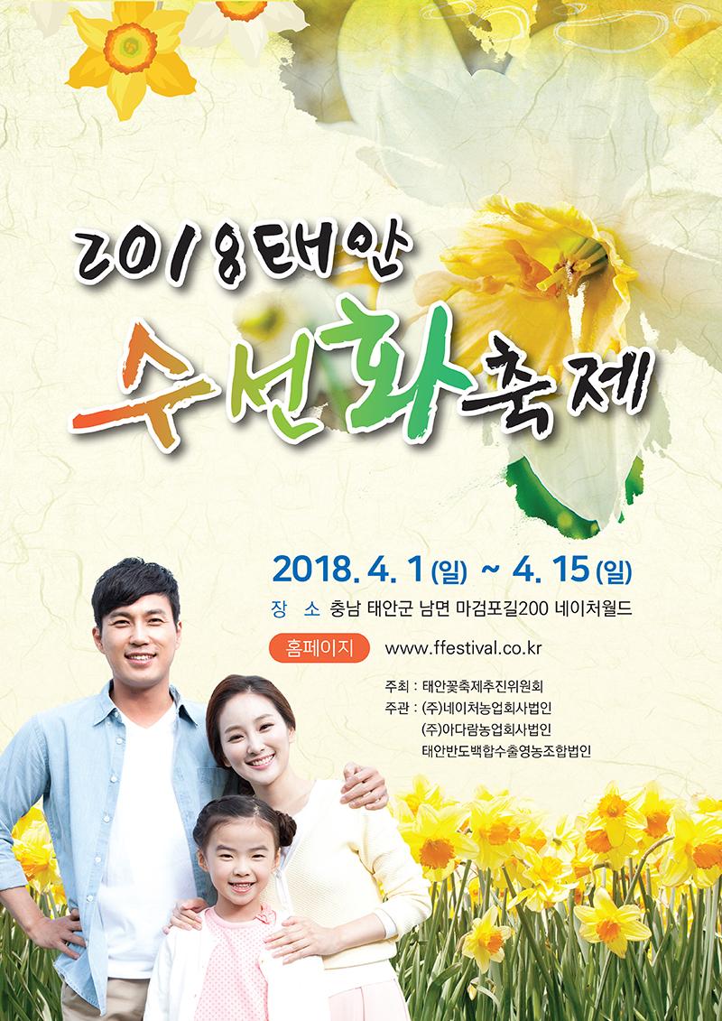 1st Taean Daffodil Festival 2018