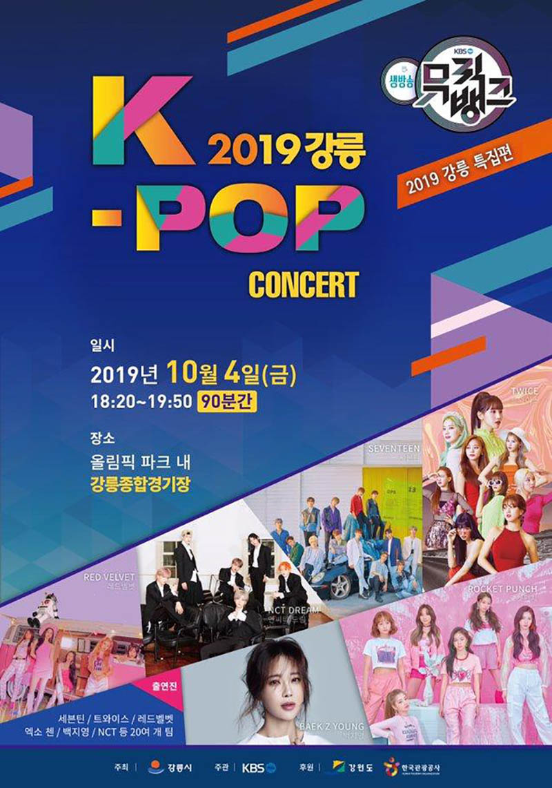 MusicBank In Gangneung - Your Best Choice For KPOP Concert ! HaB Korea