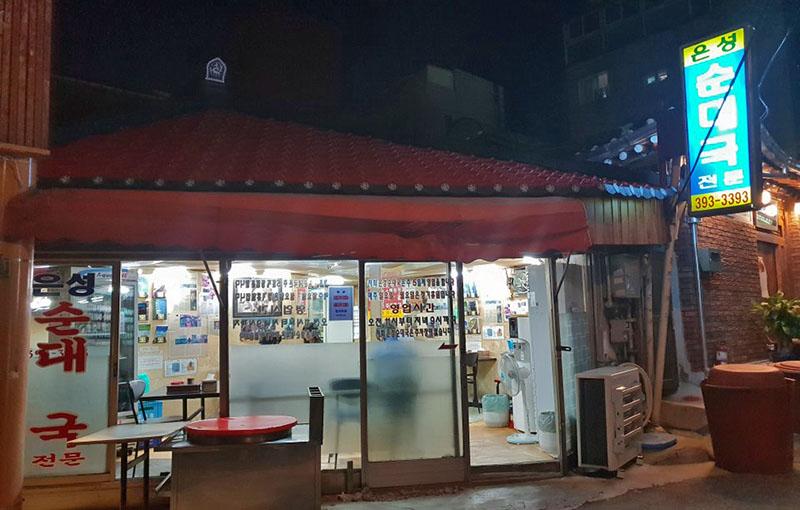 Best Korean Soup In Winter! Soondae-Guk Restaurant Near Ah-hyeon Station