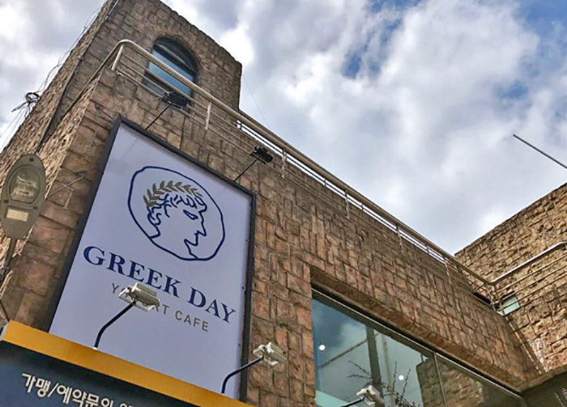 Must-visit dessert shop in Ewha Woman's University #Greek Yogurt #Dessert #Greek Day