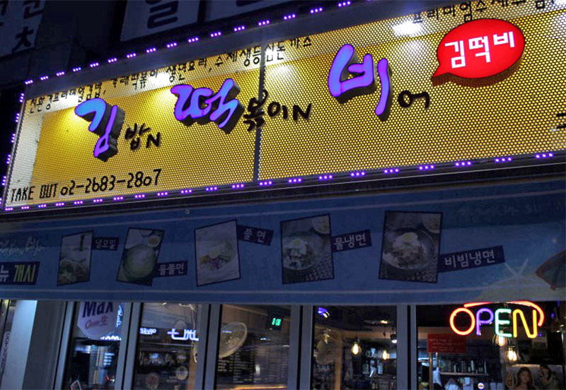 Must-eat list when you visit Gocheok SkyDome - 2020 Seoul Music Awards