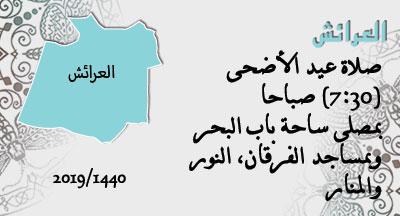 larache priere id al adeha annonce site mhai 080819