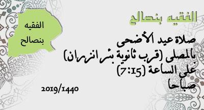 lefquih ben saleh annonce site mhai 070819