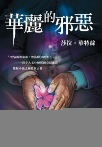 Affinity Taiwanese edition