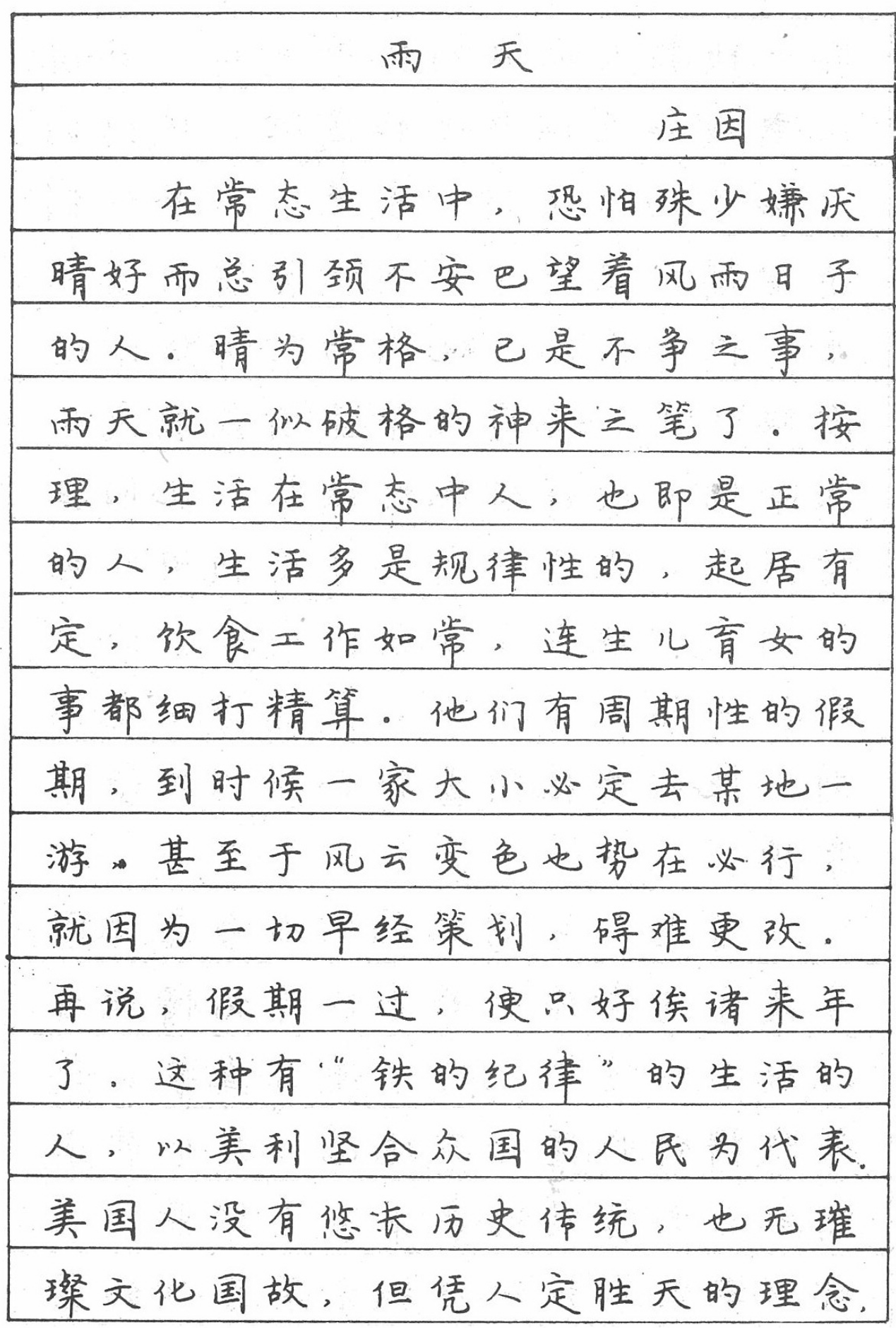 How To Improve Your Chinese Handwriting