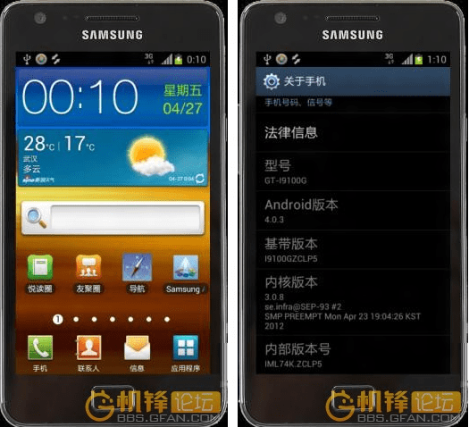 Official ICS 4 0 3 ZCLP5 For Samsung Galaxy S2 I9100G