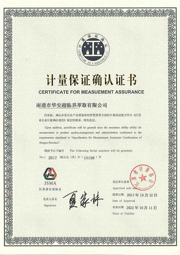 Huaan's China Metrology Enterprise Certification