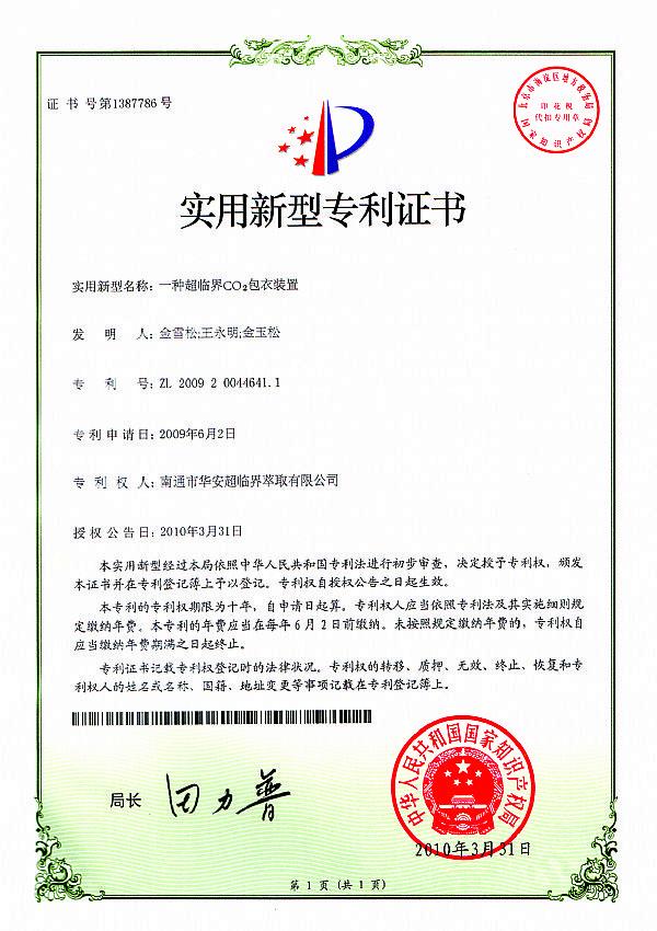 Supercritical coating device patent certificate