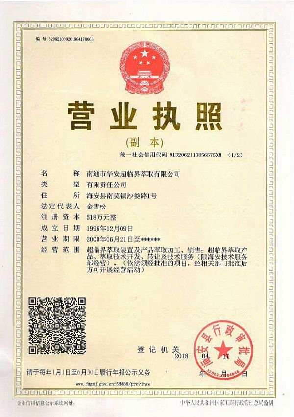 Huaan's business license