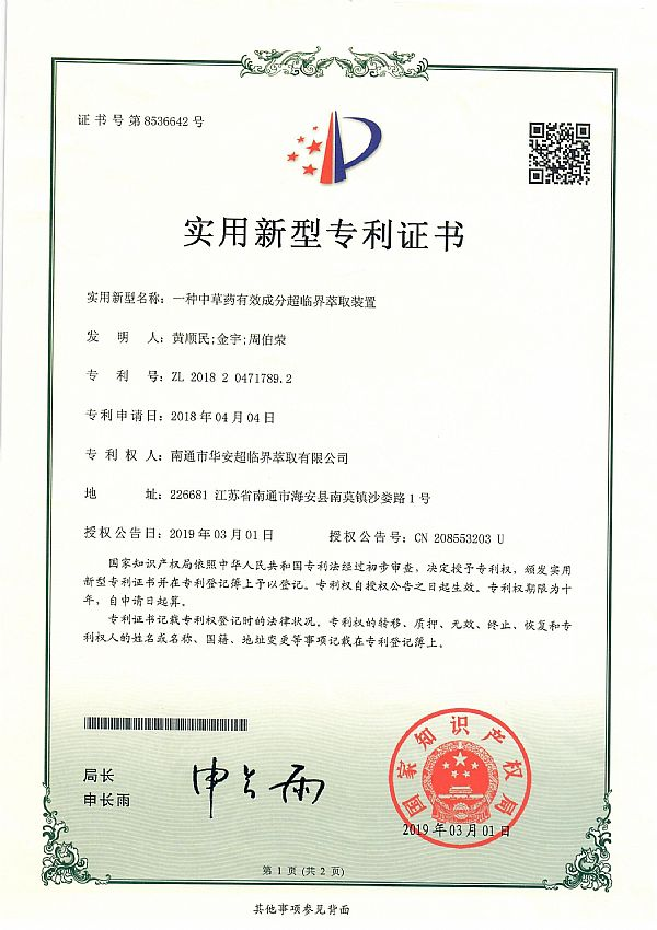 Herbal supercritical extraction machine patent certificate