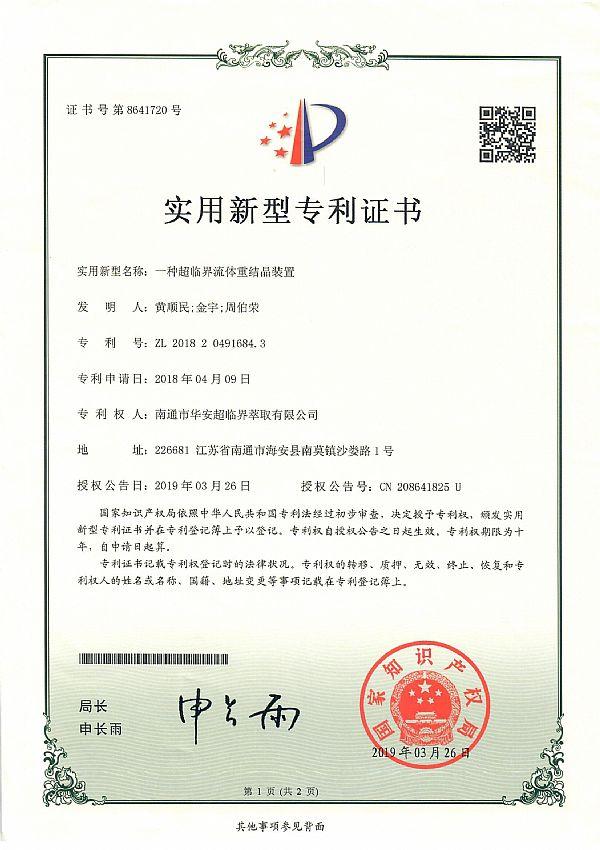 Supercritical fluid recrystallization equipment patent certificate