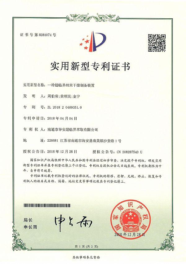 Supercritical nano drying preparation equipment patent certificate