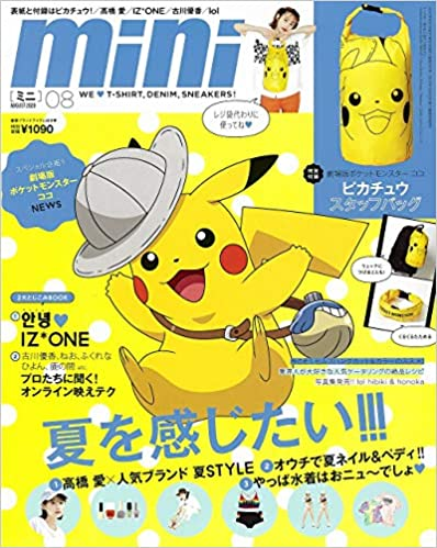 mini(ミニ) 2020年 08 月号 (日本語) 雑誌 – 2020/7/1