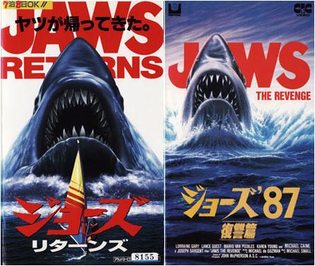 Japanese Jaws