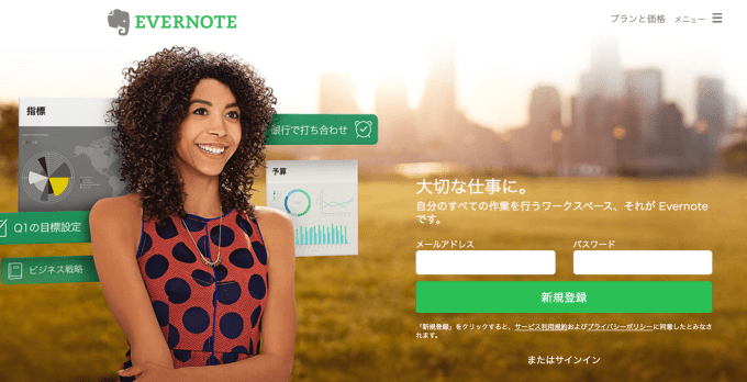 evernotejptop