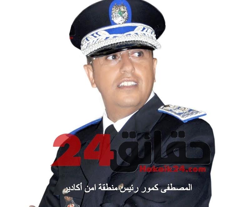 النجاعة الأمنية بالمغرب.. هل تصلح تجربة أكادير لتضميد جراح الأمن الوطني؟