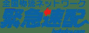 緊急速配株式会社ロゴ
