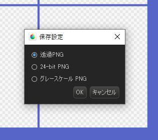 保存設定を透明PNGを選択