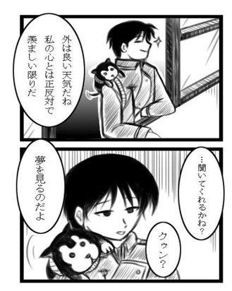 例のセーター漫画ロイアイ編08