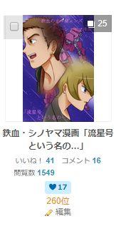 アニメ放送中&CP漫画なら、pixiv漫画デイリーランキング入りは難しくない(鉄血・シノヤマ)