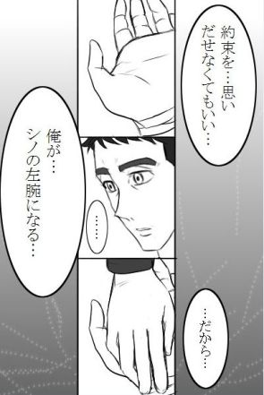 過去に描いた鉄血二次シノヤマ漫画より3