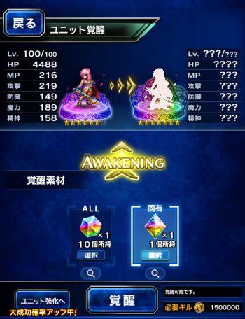 星7覚醒方法(新UI)06