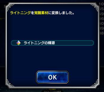 星7覚醒方法(新UI)04