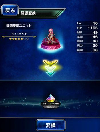 星7覚醒方法(新UI)02