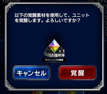 星7覚醒方法(新UI)07
