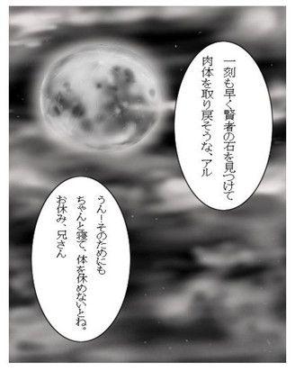 例のセーター漫画エドアル編16